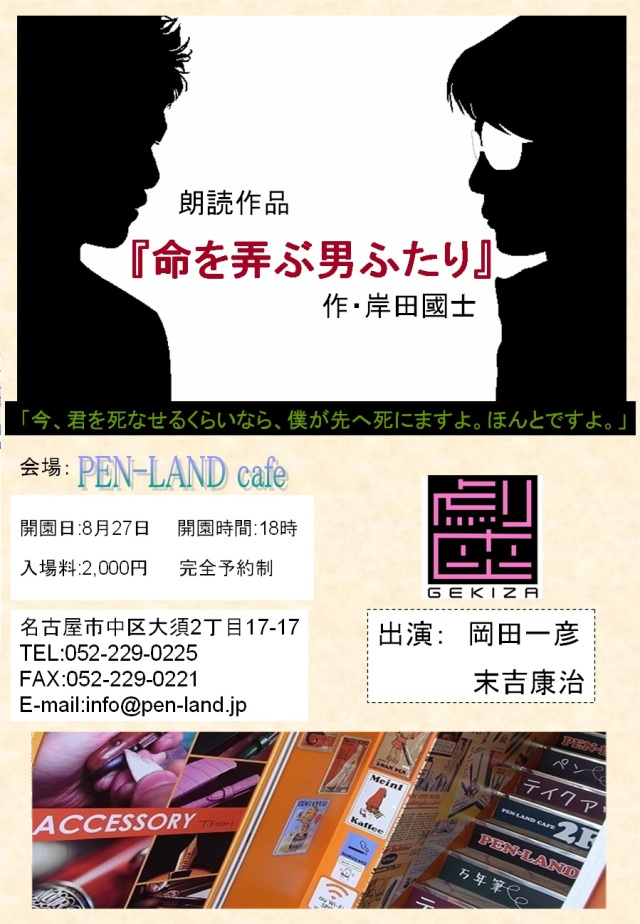 朗読会8月27日